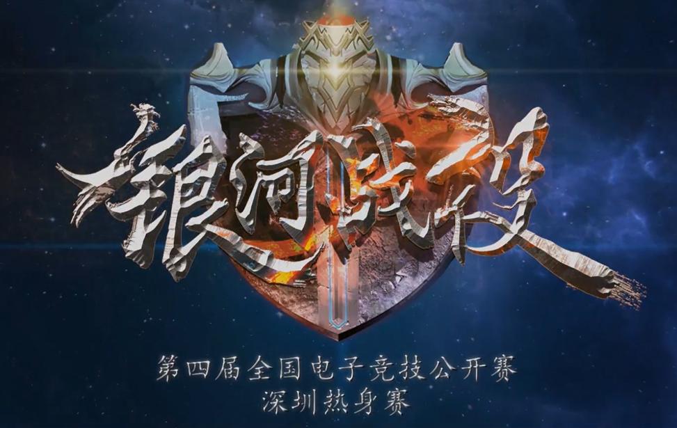 Neso-Galaxy-Battle-3D-Opening-Video